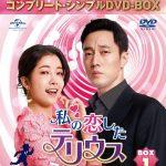 ソ・ジソブ史上最強のツンデレ・ギャップ萌え演技に胸キュン必至の傑作ラブコメ「私の恋したテリウス~A Love Mission~」などの コンプリート・シンプルDVD-BOXが1BOX各¥5,000Blu-rayが1BOX ¥6,000で登場!