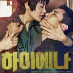 キム・ヘスxチュ・ジフン「ハイエナ」、1話あたり10億ウォン稼ぐ…最高の親孝行ドラマ