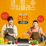 「バラコラ」キュヒョン(SUPER JUNIOR)、日曜生放送の新料理バラエティ「ホームクックライブ」でスターシェフの料理に挑戦!