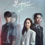 ≪韓国ドラマNOW≫「Born Again」31、32話、チン・セヨンの父親の日記帳から犯人が明らかに