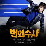 【公式】チャ・テヒョン&ホン・ギョンミン「HONGCHA」、本日(6/6)ドラマ「番外捜査」のOSTをリリース