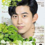 テギョン(2PM)が表紙&巻頭を飾る︕ 韓国エンメ情報マガジン 『韓流ぴあ』 7月号 2020 年6月 22 日(月)発売