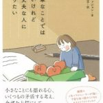 【情報】韓国文学で異色の4コマエッセイ 翻訳決定!心を病んだ著者が10年綴った 気持ちがすーっと軽くなる本『簡単なことではないけれど、大丈夫な人になりたい』ホン・ファジョン 著/藤田麗子 訳 6月17日発売!