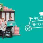 ユン・ドゥジュン(Highlight)、チョン・セウンらがデリバリー専門レストランをオープン! 「 デリバリーで食べてくれるかな? 」 8月 20 日 日本初放送決定!