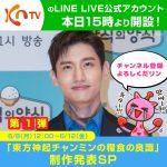 <KNTV>第一弾は「東方神起チャンミンの糧食の良識」制作発表SP!KNTVのLINE LIVEチャンネル6/5(金)より開設!