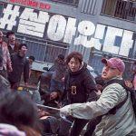 ユ・アイン&パク・シネ主演「#生きている」、全体の前売り率1位に…夏の劇場街に突風予告