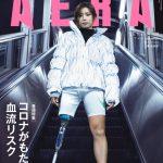 東方神起のオンラインライブをカラー4ページで誌上再現!6月8日発売のAERA 6月15日号で
