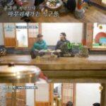 """「三食ごはん 漁村編5」チャ・スンウォン、海に出て行ったユ・ヘジンに申し訳ない心…""""釣りは負担だと思う"""""""
