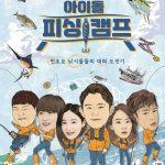 「バラコラ」ハン・スンヨン×ジェヒョ(Block B)×ダウォン(SF9)ら、アイドルたちが釣り大会に挑戦! 次のトレンドはK-Fishing⁉