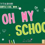 OH MY GIRL メンバーが日替わりで授業を行う韓国語講座  「OH MY SCHOOL」 6月16日開校!