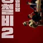 映画「鋼鉄の雨2:首脳会議」、7月29日公開確定…チョン・ウソン×クァク・ドウォン×ユ・ヨンソク出撃