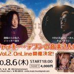 ジャッキー・テフンの  「音楽さんぽ」  Vol.2、OnLine開催決定!