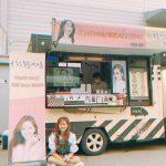 """女優Ara、「ハンムラビ法廷」で共演した「INFINITE」エルからのカフェカーに感動""""義理..力が出る"""""""