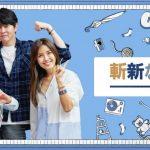 整理整頓バラエティ「斬新な整理」9月22日 日本初放送決定!