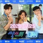 ユ・ジェソク&イ・ヒョリ&Rain(ピ)のユニット「SSAK3」、7月25日デビュー確定