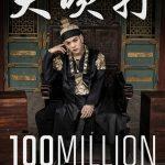 「BTS(防弾少年団)」SUGA、「大吹打」MV再生回数1億回突破