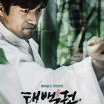 オ・ジホ&シン・ソユル主演映画「テベク拳」、8月公開に変更確定