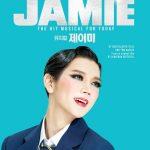 「NU'EST」レン、きょう(5日)ミュージカル「ジェイミー」で初舞台