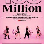 「BLACKPINK」、「How You Like That」振り付け動画1億回再生突破…通算20本目の億再生