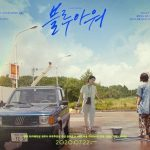 夏帆&シム・ウンギョン、映画「ブルーアワーにぶっ飛ばす」の韓国版ポスター公開