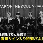 「Rakuten Music」、BTSの新アルバム      『MAP OF THE SOUL : 7 ~ THE JOURNEY ~』の配信開始を記念し、 抽選でメンバー全員の直筆サイン入り特製パネルが当たるキャンペーンを開催