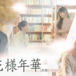 演技派俳優ユ・ジテ×イ・ボヨンと GOT7 ジニョンが贈る、美しい大人のラブストーリー「花様年華(原題)」9 月 21 日 日本初放送決定!