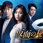 愛と復讐の本格ラブサスペンス「仮面の秘密」 キム・ジェウォン&チョ・ヒョンジェなど豪華俳優陣の 撮影裏を収録したDVDの特典映像をYouTubeで特別公開!
