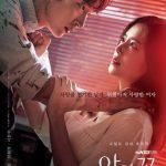 今日(29日)遂にスタート!イ・ジュンギ2年ぶりのドラマ、ムン・チェオンと2度目の共演作「悪の花」絶対外せない視聴ポイント