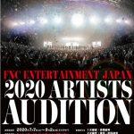 """FNC ENTERTAINMENT JAPAN主催 2020 ARTISTS AUDITION 開催決定! """"日本からグローバル進出への夢をつかめ!!"""""""