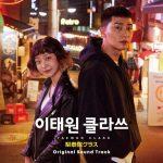 大注目の韓国ドラマ『梨泰院クラス』オリジナル・サウンドトラック[日本盤]の商品詳細を発表!iTunesチャートで世界最多103カ国で1位を獲得したV(BTS)の「Sweet Night」を収録