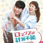 計算通りの人生に、想定外のモテ期到来!?韓国ドラマ「ロマンスは計測不能~数字女ケ・スクチャ~」が10月2日よりレンタル開始!