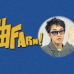 豪華 K-POP アーティスト出演!韓国の R&B アーティスト Zion.T がプロデューサーに変身するフェイクドキュメンタリー!「 曲 FARM! 」9月 16 日 日本初放送決定!