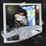 「サイコだけど大丈夫」、キム・スヒョン&ソ・イェジほどに熱いOSTが人気
