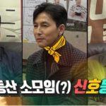 「バラコラ」ユ・アインに続きカン・ドンウォン、イ・ジョンジェ、チョン・ウソンら映画スターがバラエティで作品PR!