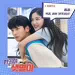 Block B パクキョン×宇宙少女 ソラ、チ・チャンウク、キム・ユジョン主演「コンビニのセッピョル」OST「シーソー」公開!