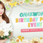 『SUPERSTAR IZ*ONE』チェウォン誕生日記念イベント「CHAEWON's BIRTHDAY PARTY EVENT」開催のお知らせ