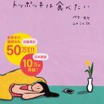 【情報】韓国のベストセラーエッセイ『死にたいけどトッポッキは食べたい』が累計10万部突破&日韓あわせて50万部超え!