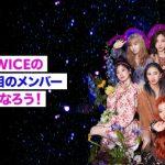 K-POPグループ『TWICE』がファンと繋がるため、写真&動画編集アプリPicsArtとパートナーシップを提携