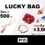 【情報】「BT21」LUCKYBAG 本日から販売開始!