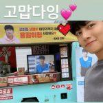 """俳優チ・チャンウク、「EXO」チャンヨルからのカフェカーのプレゼントに笑顔 """"意外な親交!?"""""""