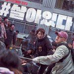 パク・シネ&ユ・アイン主演映画「#生きている」17日間1位!累積観客167万人突破