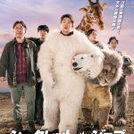 『エクストリーム・ジョブ』の制作陣が放つ、韓国映画『シークレット・ジョブ』日本公開決定! 日本版アートワーク&予告映像も到着!!!