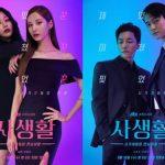 【公式】ソヒョン(少女時代)主演の新ドラマ「私生活」、スタッフがコロナ検査受診で撮影中断「直接的な接触者はなし」