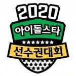 """MBC「アイドル陸上大会」、新型コロナの影響で""""アンタクト""""開催を決定"""