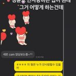 DinDin、ユンホ(東方神起)とのユニークなメッセージのやり取りを公開