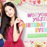 【情報】『SUPERSTAR IZ*ONE』ウォニョン&ユジン誕生日記念イベント「WONYOUNG & YUJIN's BIRTHDAY PARTY EVENT」開催のお知らせ
