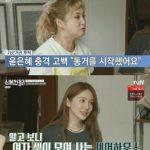 <トレンドブログ>女優ユン・ウネが衝撃の告白…⁉「最近、同居をはじめして・・・」