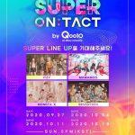 MONSTA X×SEVENTEEN×ITZY×MAMAMOO、SBS「SUPER ON:TACT」第1次ラインナップ発表!9月27日から4週開催