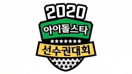 "MBC「アイドル陸上大会」、新型コロナにより室内競技""全面中止"""