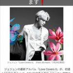キム・ジェジュン、最新アルバムを応援してくれたファンにあいさつ